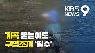 생명 지키는 구명조끼…계곡 물놀이도 '필수' / KBS…