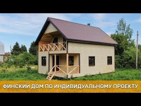 Финский каркасный дом по индивидуальному проекту