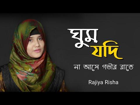 Ghum Jodi Na Ase Govir Rate - Rajiya Risha ঘুম যদি না আসে গভীর রাতে