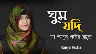 ঘুম যদি না আসে গভীর রাতে গজলটি শুনুন   Ghum Jodi Na Ase Govir Rate   Rajiya Risha   Bangla New Gojol