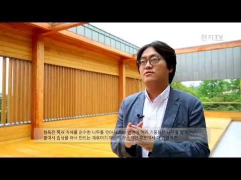 국립산림과학원, 대형 목조건축의 새 장을 열다[천지TV] - YouTube