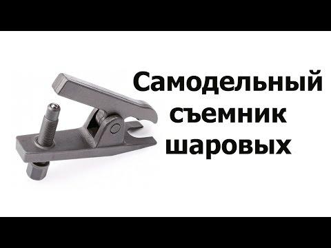 220 Вольт Съемники Для подшипников, шаровых опор