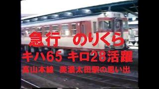 急行のりくら キハ65 キロ28 キハ58 国鉄色 美濃太田駅発着の様子