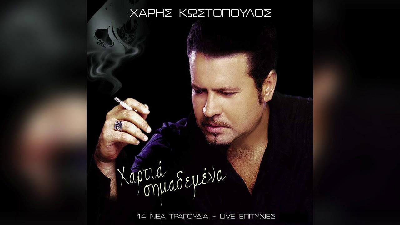 Χάρης Κωστόπουλος - Ξένα Κρεβάτια  2f0cec8a84f