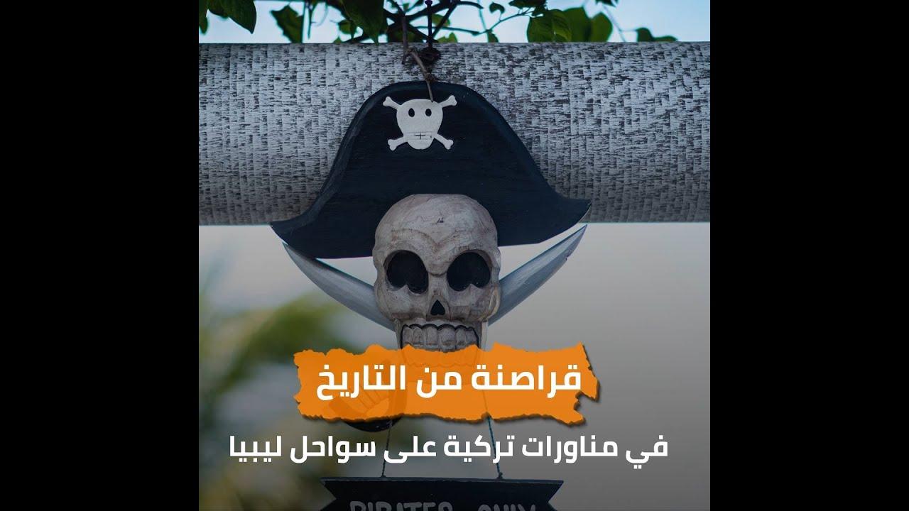 قراصنة من التاريخ في مناورات تركية على سواحل ليبيا