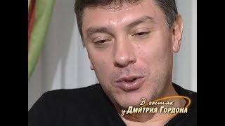 Немцов: Я спросил: