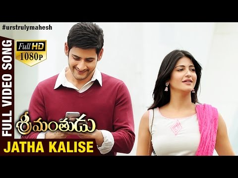 Jatha Kalise | Full Video Song | Srimanthudu Movie | Mahesh Babu