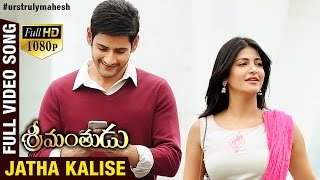 Jatha Kalise  Full Video Song  Srimanthudu Movie  Mahesh Babu  Shruti Haasan  Dsp