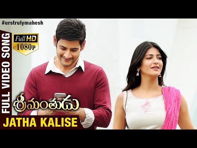 Jatha Kalise   Full Video Song   Srimanthudu Movie   Mahesh Babu   Shruti Haasan   DSP