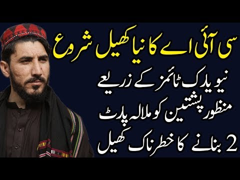 An Article Wrote By  Manzoor Pashteen in New York Times