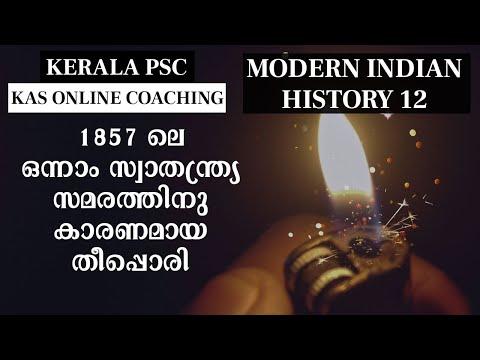 KAS Online Class - Revolt Of 1857 ഒന്നാം സ്വാതന്ത്യ്ര സമരത്തിനു കാരണമായ തീപ്പൊരി Modern India 12