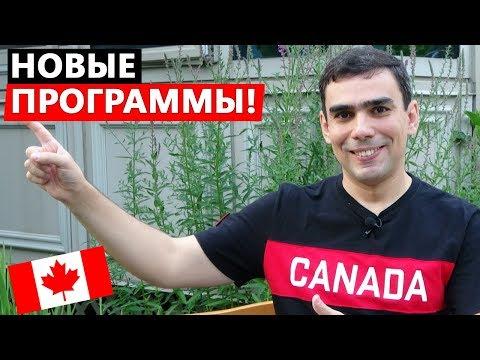 Горячие новости иммиграции в Канаду этим летом - новые программы эмиграции!