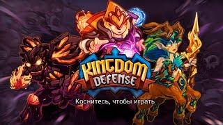 Крутая игра на андроид! Kingdom Defense Hero Legend TD Premium #1