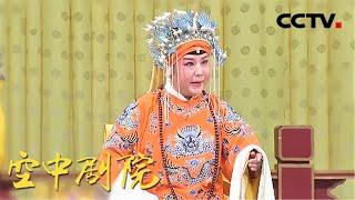 《CCTV空中剧院》 20210101 多剧种合演《龙凤呈祥》| CCTV戏曲 - YouTube