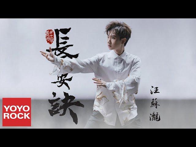汪蘇瀧《長安訣》【長安十二時辰 The Longest Day In Chang'an OST電視劇主題推廣曲】官方高畫質 Official HD MV