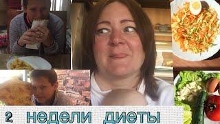 Влог. Постриглась. Отзыв о диете Протасова. Первая неделя. Нарушаю.