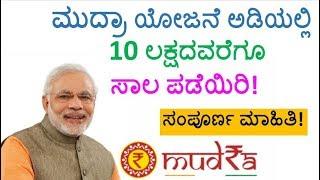 ಮುದ್ರಾ ಯೋಜನೆ ಅಡಿಯಲ್ಲಿ 10 ಲಕ್ಷದವರೆಗೂ ಸಾಲ ಪಡೆಯಿರಿ  10 Lakhs Loan For Business  Technical Jagattu