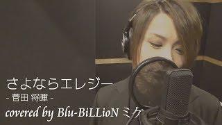 さよならエレジー/菅田将暉 (covered by Blu-BiLLioN ミケ)