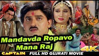 Mandavda Ropavo Mana Raj - Hiten Kumar, Anandi Tripathi And Arvind Trivedi - Full HD Gujarati Movie