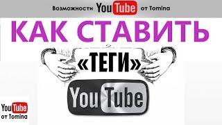 Как ставить теги в Ютубе. Как вывести видео в топ YouTube. Ключевые слова (теги) для YouTube. Тэги!
