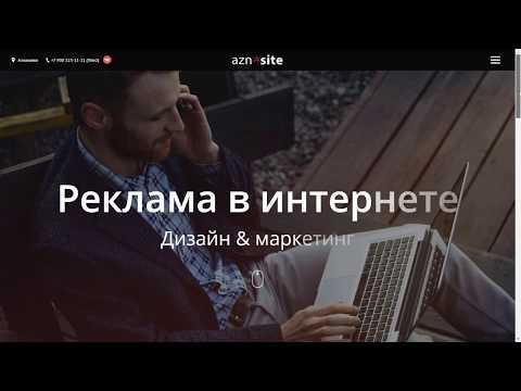 Создание, Разработка сайтов | Нижнекамск Азнакаево Челны Казань