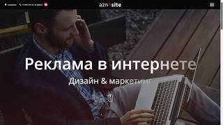 Создание, Разработка сайтов | Нижнекамск Азнакаево Челны Казань(, 2018-04-25T20:58:10.000Z)