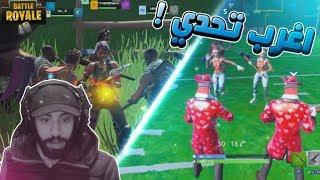 حفلة خاصة للعرب  ..!! Fortnite