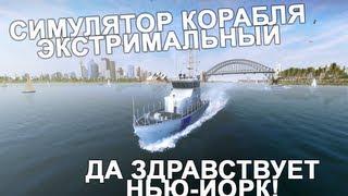 Может в Ship Simulator Extremes? Плавай, смотри, фотографируй