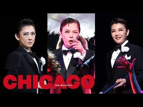 3人のビリーCHICAGO宝塚歌劇OGバージョン峰 さを理麻路さき姿月あさと