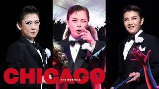 ブロードウェイミュージカル「シカゴ」宝塚歌劇OGバージョンが今夏、横...