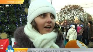 Открытие главной ёлки Ростова