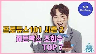[순위] 프로듀스 101 시즌2, 히든박스 미션 조회수가 높은 연습생 TOP7 | produce101 s2 …