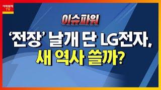 '전장' 날개 단 LG…