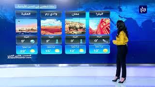 حالة الطقس من رؤيا 18-1-2019