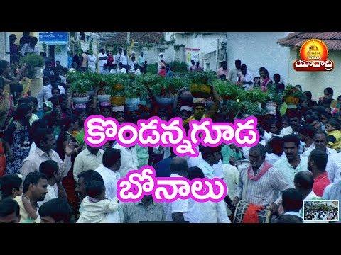 telangana-bonalu-festival- -kondannaguda- -yadadri-tv-channel