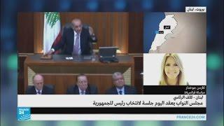 مجلس النواب اللبناني يعقد جلسة لانتخاب رئيس للجمهورية