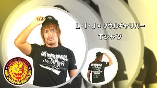 NJPW SHOP MERCH PV 「WORLD TAG LEAGUE 2018」【新日本プロレス商品紹介】