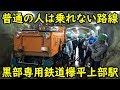 【北陸2】ダム工事専用鉄道 黒部峡谷鉄道の旅 9/24-101