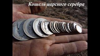 17 Кошель царского серебра. Закладуха.