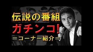i6dus. DOUGA YUUMEIの関連動画= ガチンコファイトクラブで有名な伝説の番組「ガチンコ!」の全コーナー紹介!!! 今回は. DOUGA YUUMEIの関連動画...
