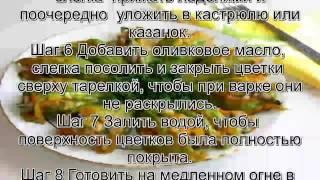 Кабачки рецепты с фото.Фаршированные цветки кабачка -   традиционное Эгейское блюдо