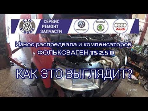 Замена распредвала фольксваген транспортер т5 бухгалтерия элеватора 1с
