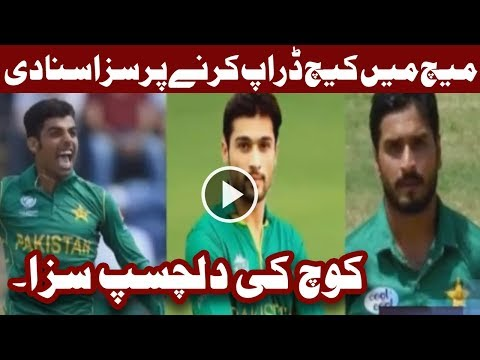 Match Ma Catch Chodnay Par Saza Suna De - Headlines - 06:00 PM - 8 Sep 2017