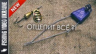 Отцеп-спасатель универсальный. Тест и демонстрация | FishingVideoUkraine