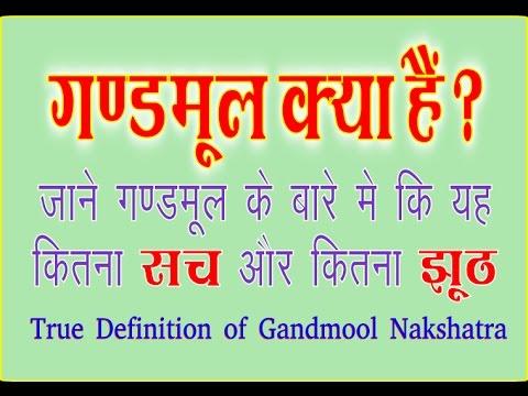 Gand Mool Nakshatra - Moola Nakshatra - HINDI | मूल नक्षत्र क्या होता है