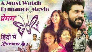 Premam | Hindi Review and Analysis | देश दुनियां की ज़बरदस्त फिल्मों का हिंदी रिव्यू ।