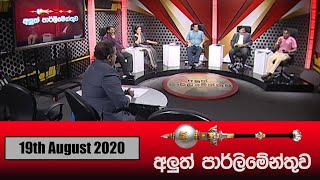 Aluth Parlimenthuwa | 19th August 2020 Thumbnail