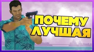 ПОЧЕМУ GTA VICE CITY ЛУЧШАЯ GTA?