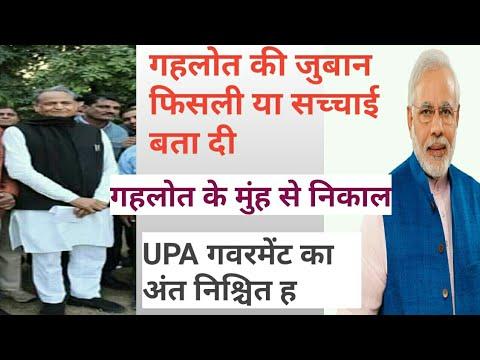 Ashok gahlot ki जुबान फिसली//UPA sarkar का अंत निस्चित