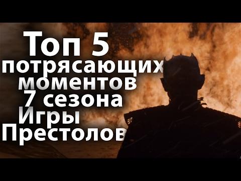 Топ 5 Потрясающих Моментов 7 сезона Игры престолов. Спойлеры